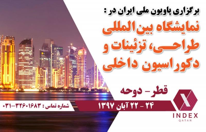 نمایشگاه طراحی، تزیینات و دکوراسیون داخلی دوحه قطر 2018