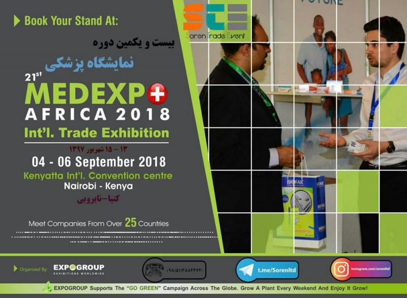 نمایشگاه بین الملی پزشکی نایروبی کنیا 2018