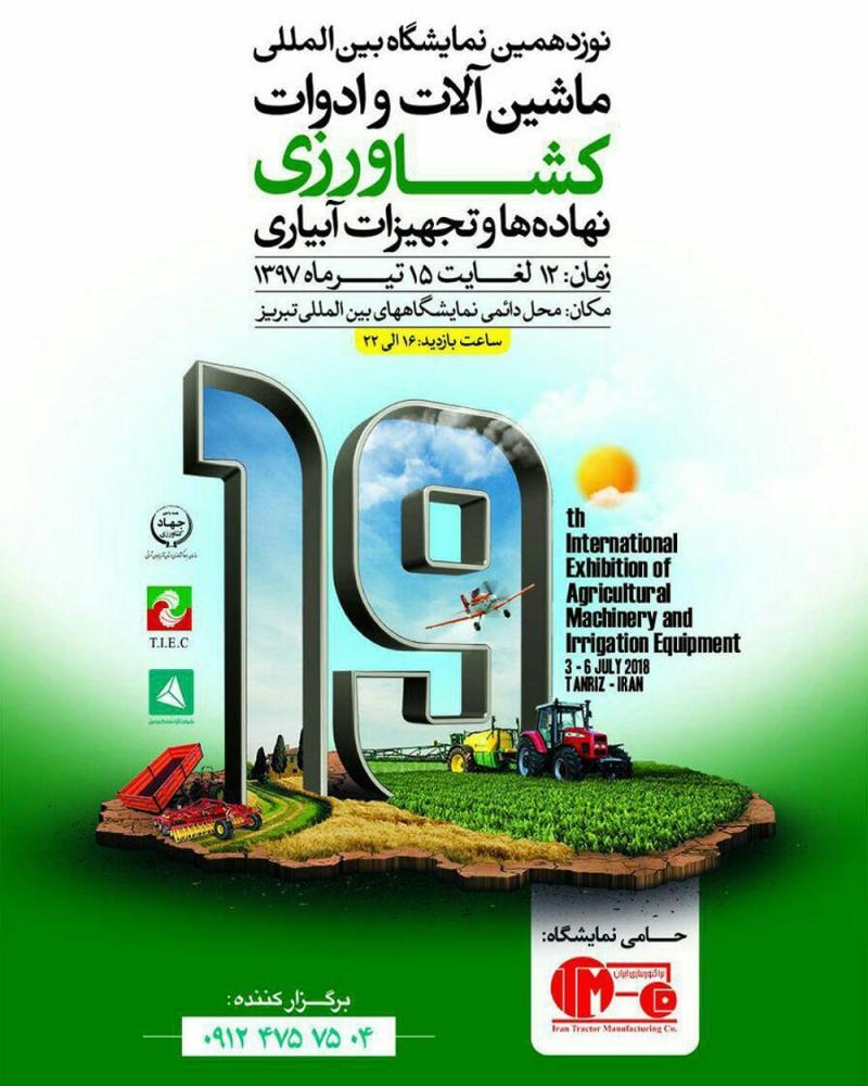 نمایشگاه ادوات و ماشین آلات کشاورزی، نهاده ها و تجهیزات آبیاری تبریز 97