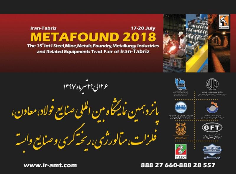 نمایشگاه بین المللی فولاد، معادن، فلزی، ریخته گری، متالورژی و تجهیزات وابسته تبریز 97 پانزدهمین دوره