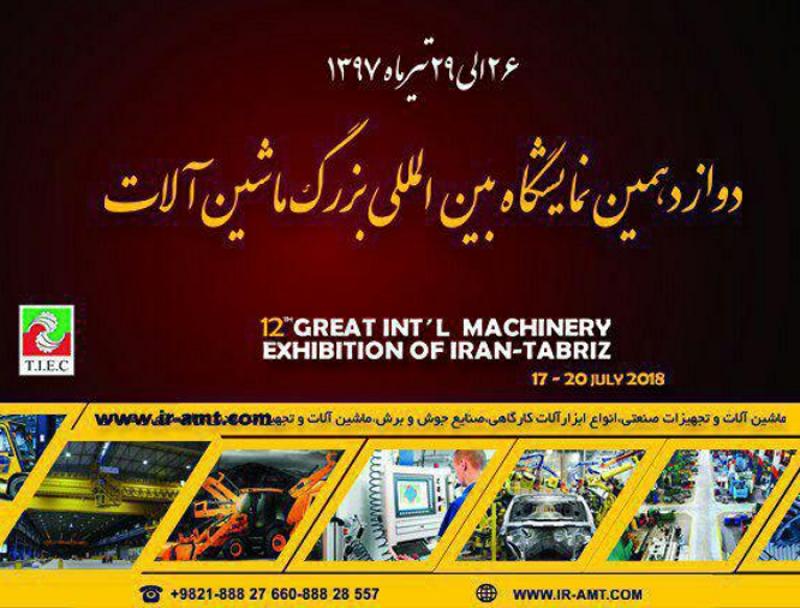 نمایشگاه بین المللی ماشین آلات تبریز 97 دوازدهمین دوره