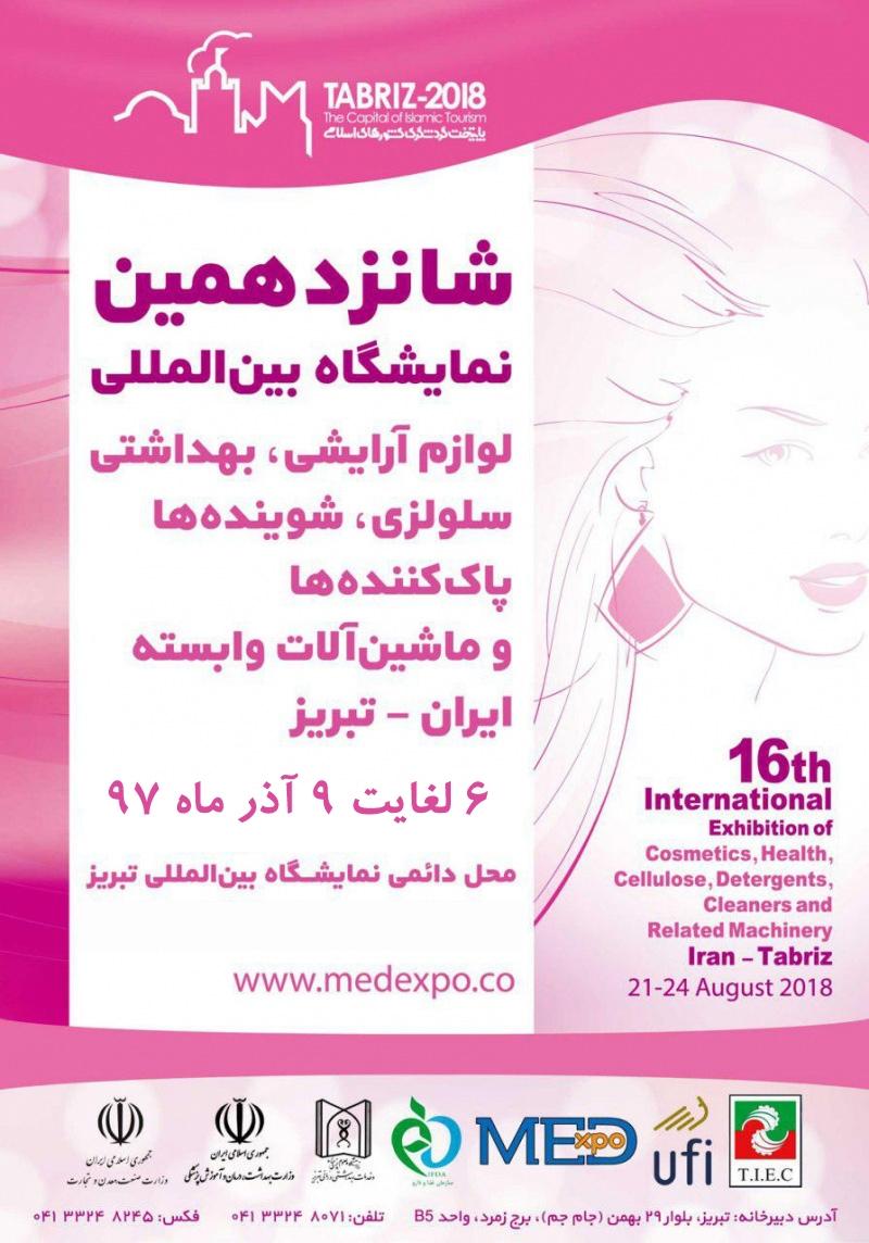 نمایشگاه ماشین آلات و تجهیزات جانبی تولیدات آرایشی و بهداشتی تبریز 97