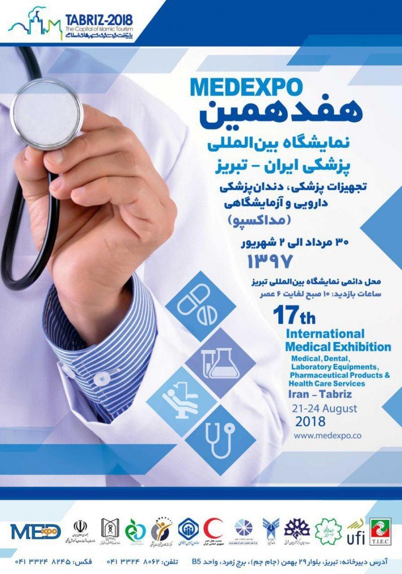 نمایشگاه پزشکی تبریز 97