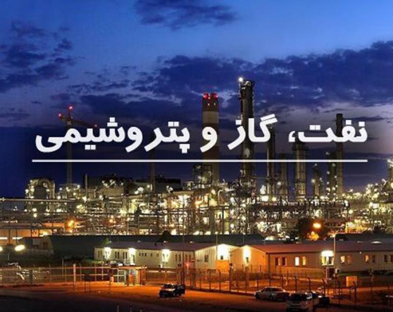 نمایشگاه نفت، گاز و پتروشیمی تبریز 97