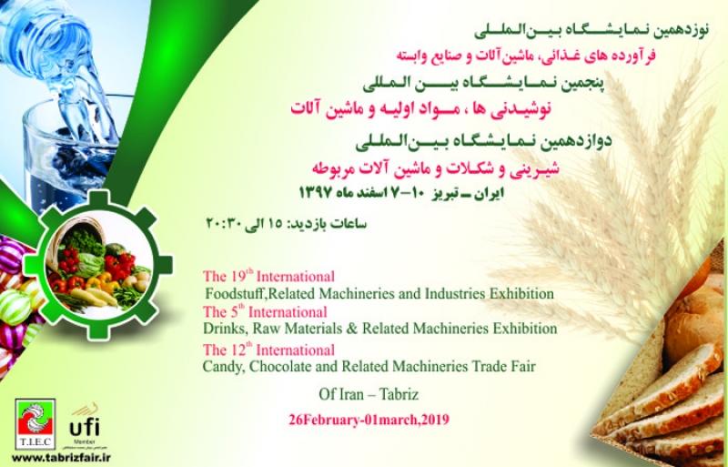 نمایشگاه نوشیدنی ها و مواد اولیه تبریز 97