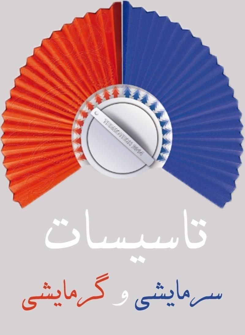 نمایشگاه تاسیسات سیستم های گرمایشی و سرمایشی تبریز 97