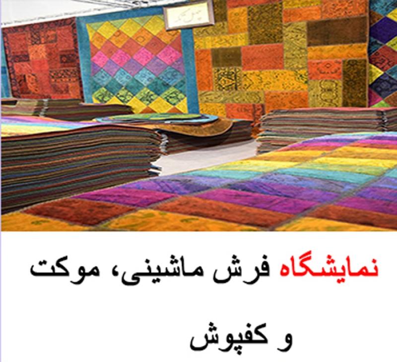 نمایشگاه فرش ماشینی، موکت و کفپوش تبریز 97