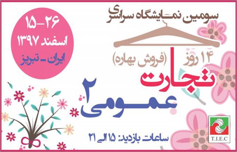 نمایشگاه فروش بهاره تبریز 97