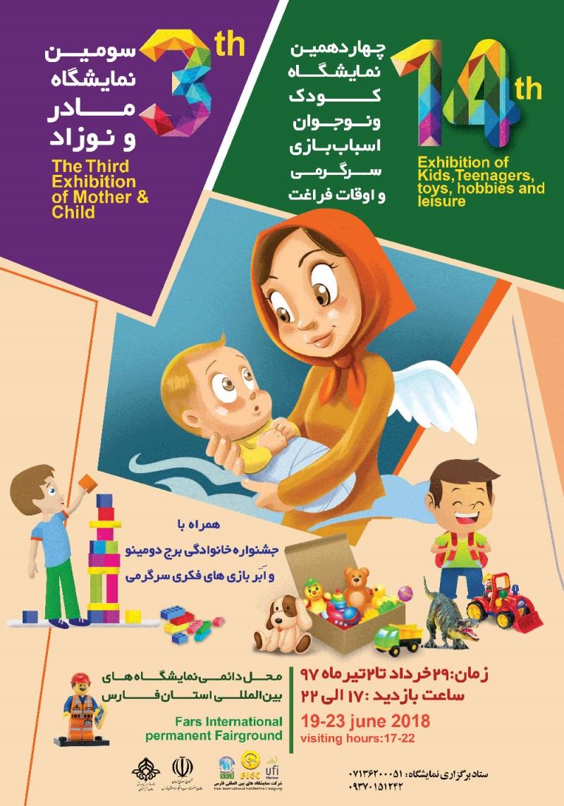 نمایشگاه کودک و نوجوان، اسباب بازی، سرگرمی و اوقات فراغت شیراز 97