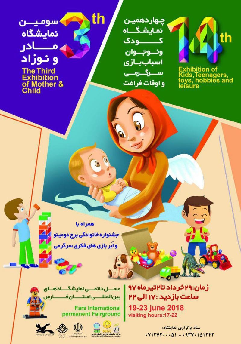 نمایشگاه مادر و نوزاد شیراز 97