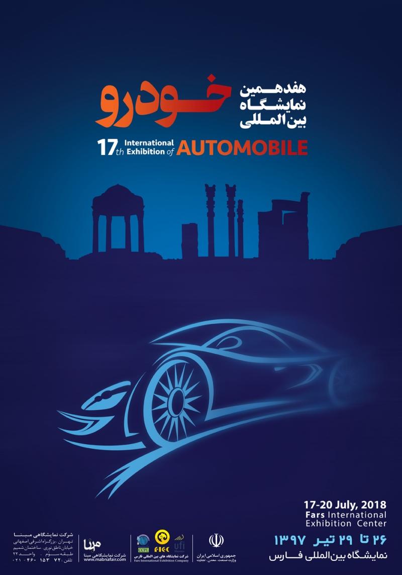نمایشگاه بین المللی خودرو شیراز 97 هفدهمین دوره