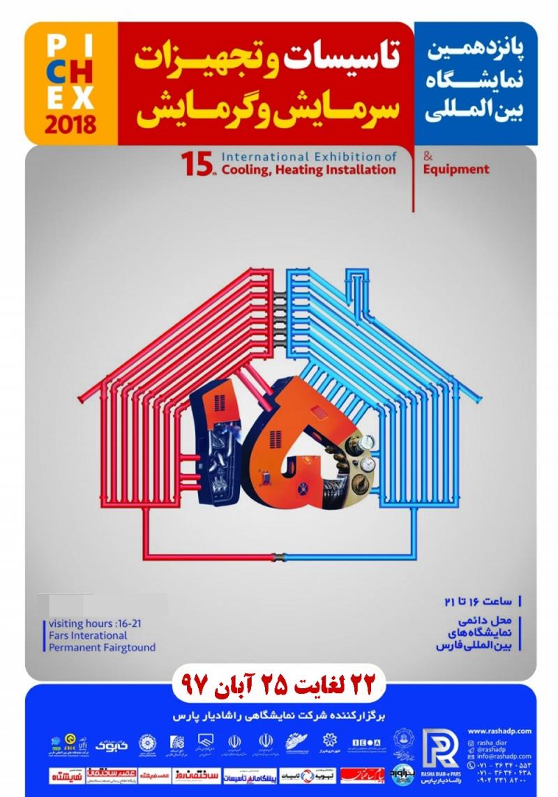 نمایشگاه تاسیسات و تجهیزات سرمایش و گرمایش شیراز 97