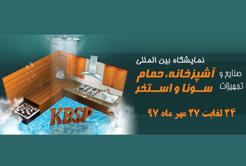 نمایشگاه تجهیزات آشپزخانه، حمام، سونا و استخر شیراز 97