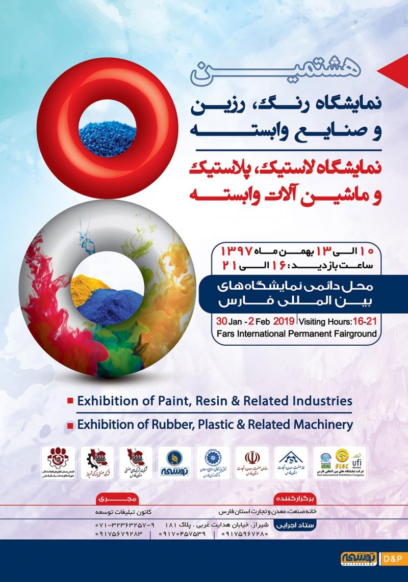نمایشگاه رنگ و رزین شیراز 97