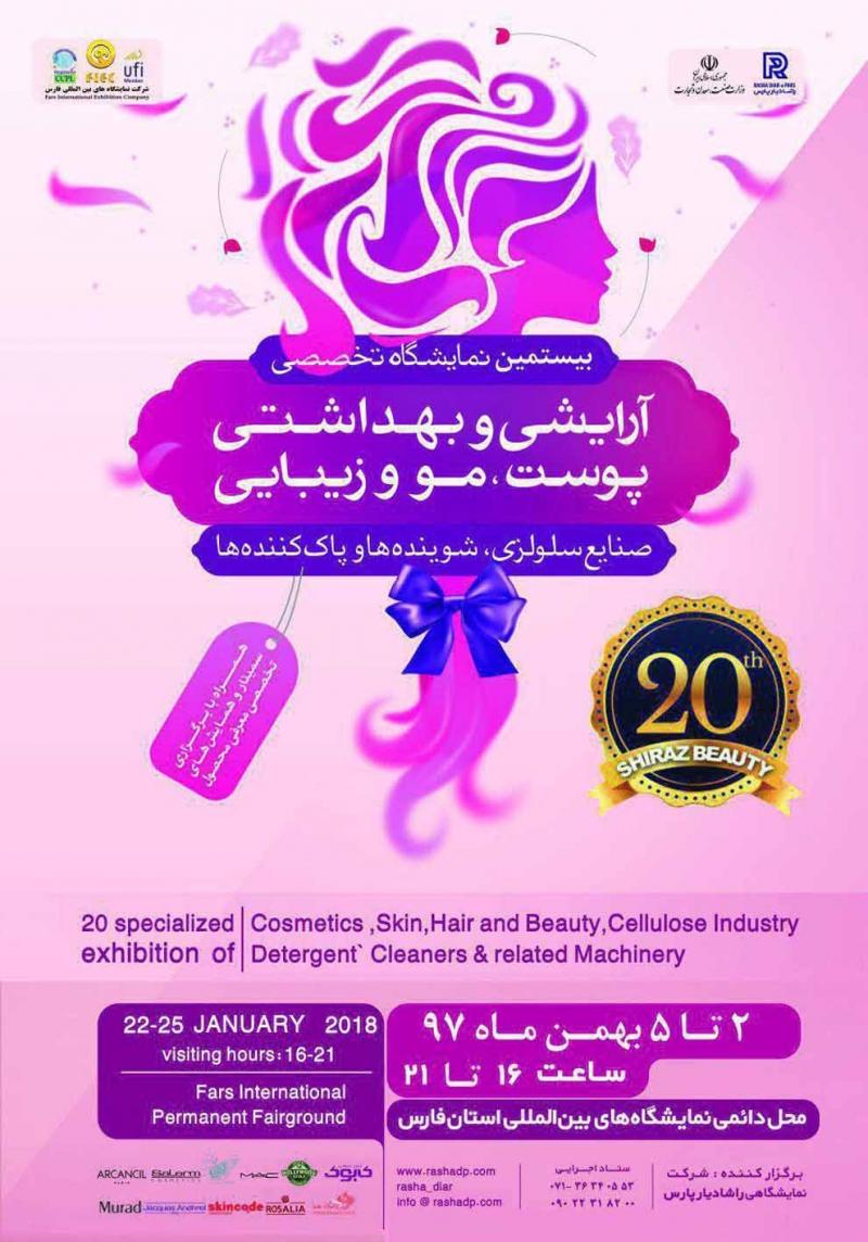 نمایشگاه آرایشی، بهداشتی، پوست، مو و زیبایی شیراز 97