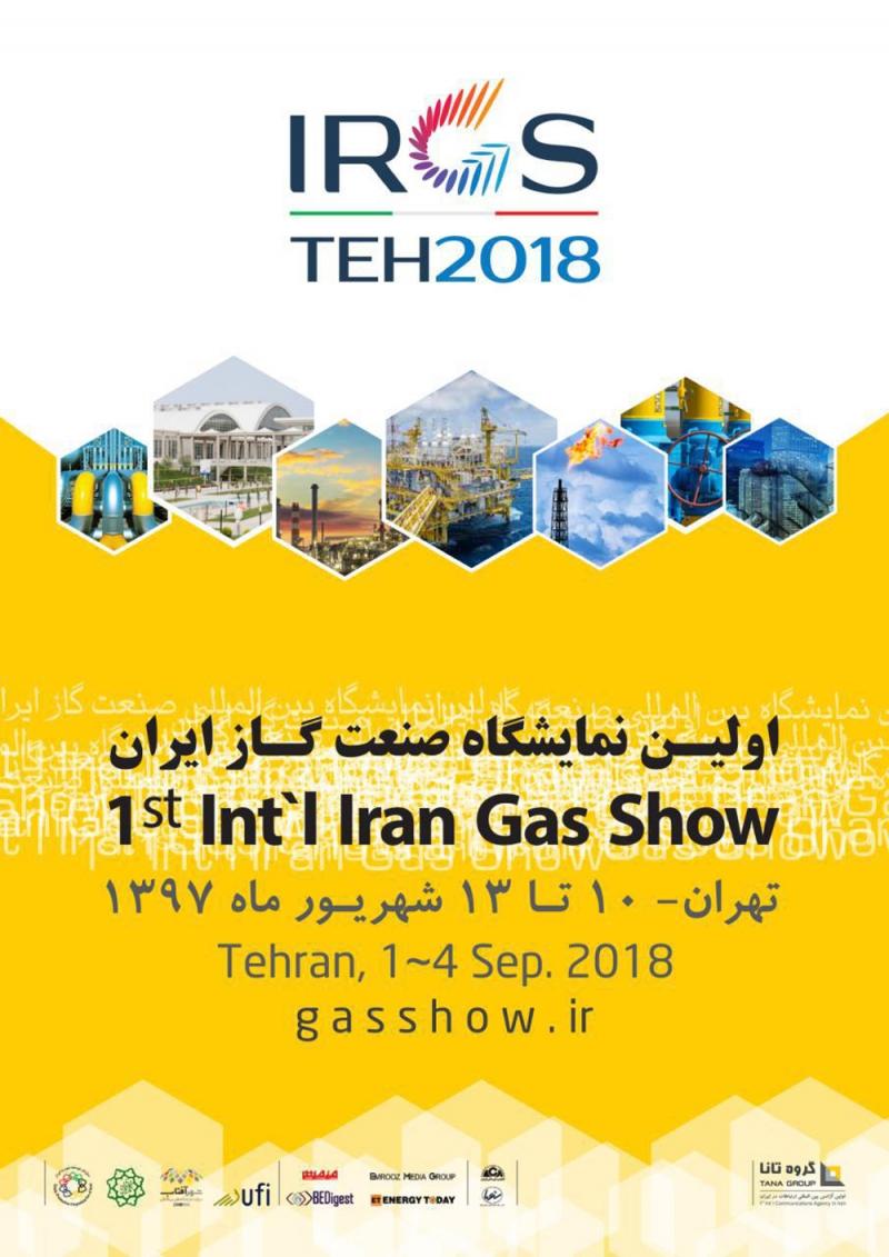 نمایشگاه گاز شهر آفتاب تهران 97