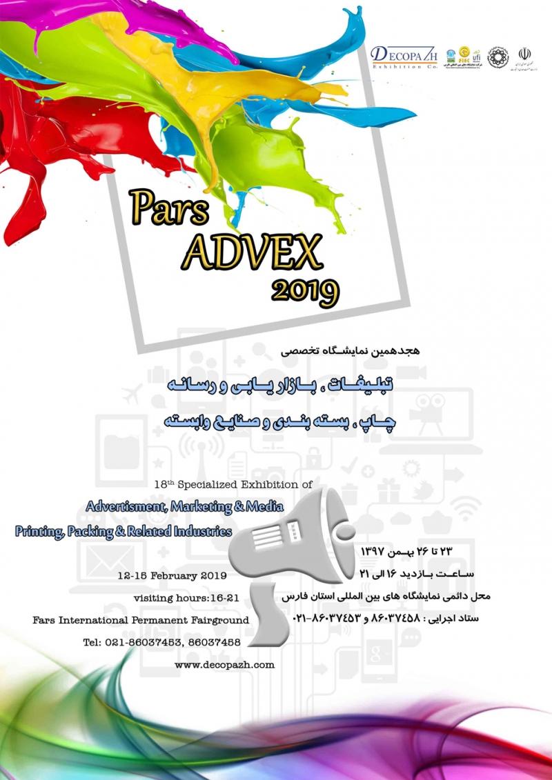 نمایشگاه تبلیغات، بازاریابی، رسانه، چاپ و بسته بندی شیراز 97