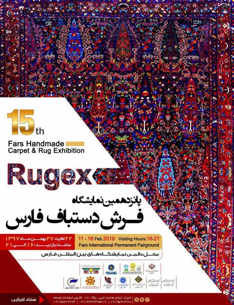 نمایشگاه فرش دستباف شیراز 97