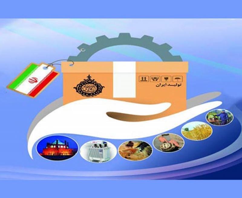 نمایشگاه توانمندی های تولیدی و صادراتی زنجان 97