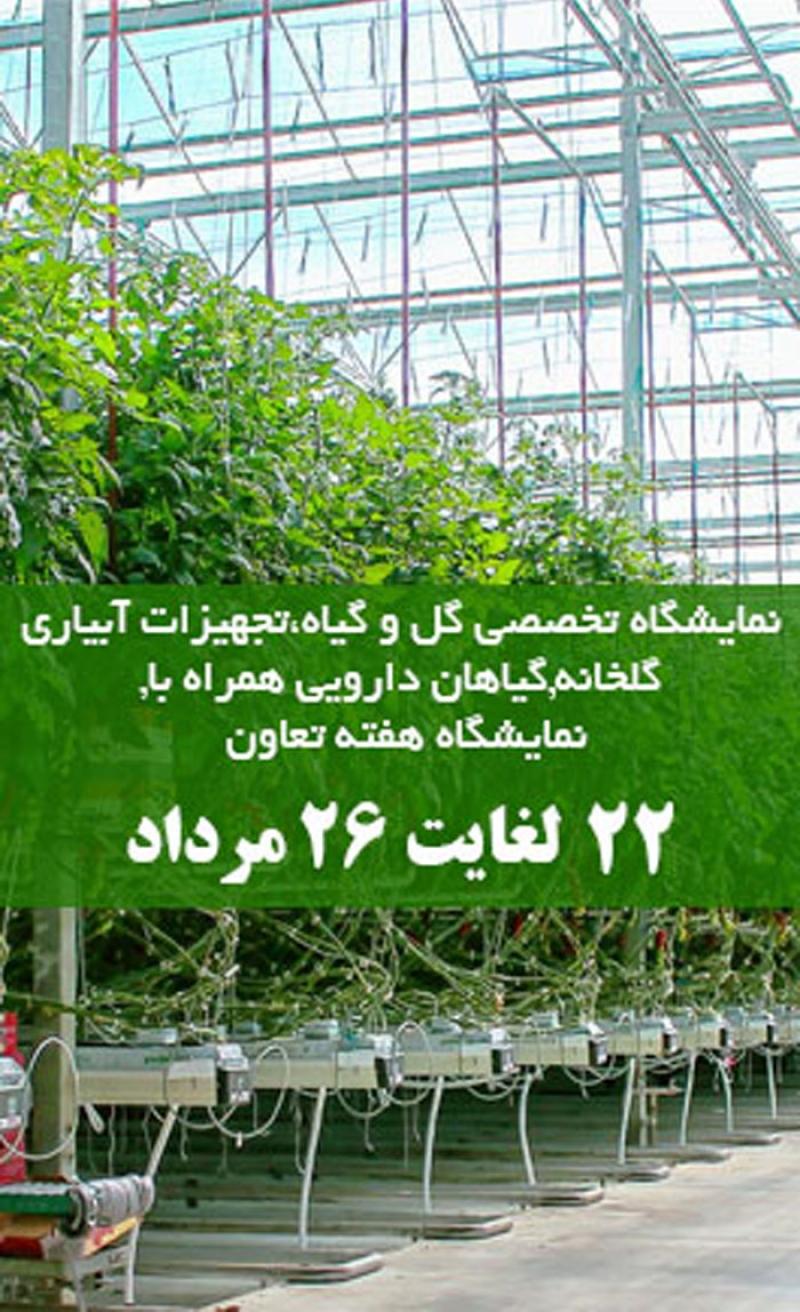 نمایشگاه گل و گیاه، تجهیزات آبیاری، گلخانه و گیاهان دارویی سنندج 97