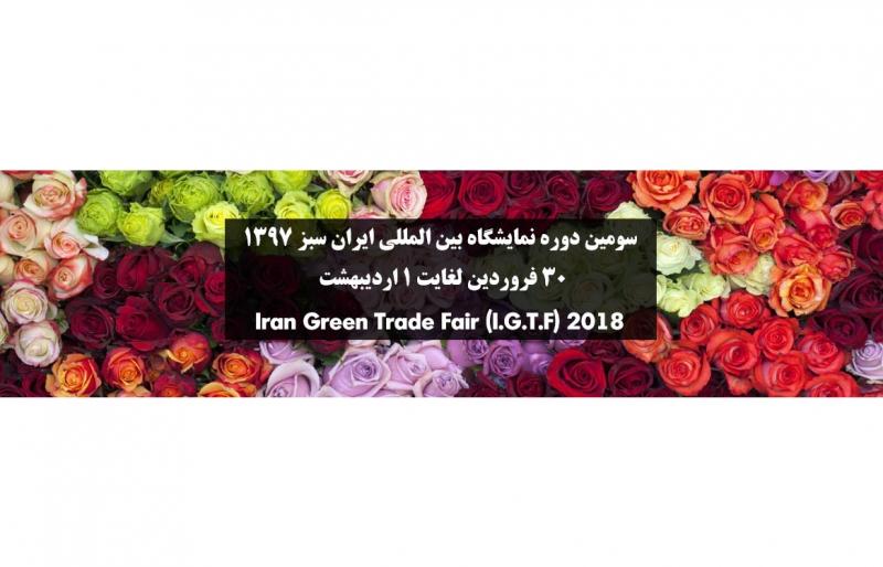 نمایشگاه ایران سبز تهران 97
