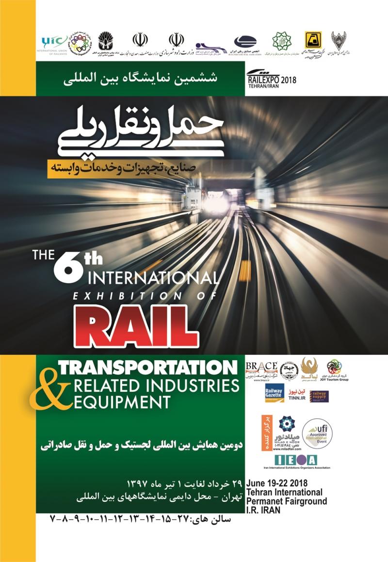 نمایشگاه حمل و نقل و صنایع ریلی تهران 97