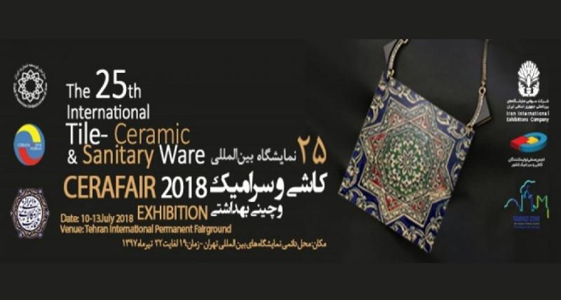 نمایشگاه کاشی، سرامیک و چینی و بهداشتی تهران 97