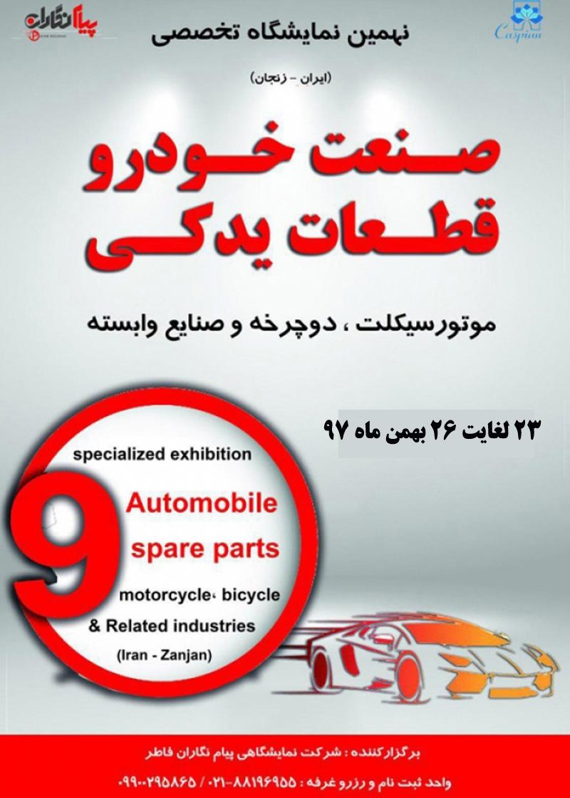 نمایشگاه موتورسیکلت، دوچرخه، اسکیت و اسکوتر زنجان 97