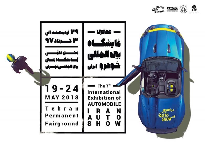 نمایشگاه ایران اتوشو تهران 97