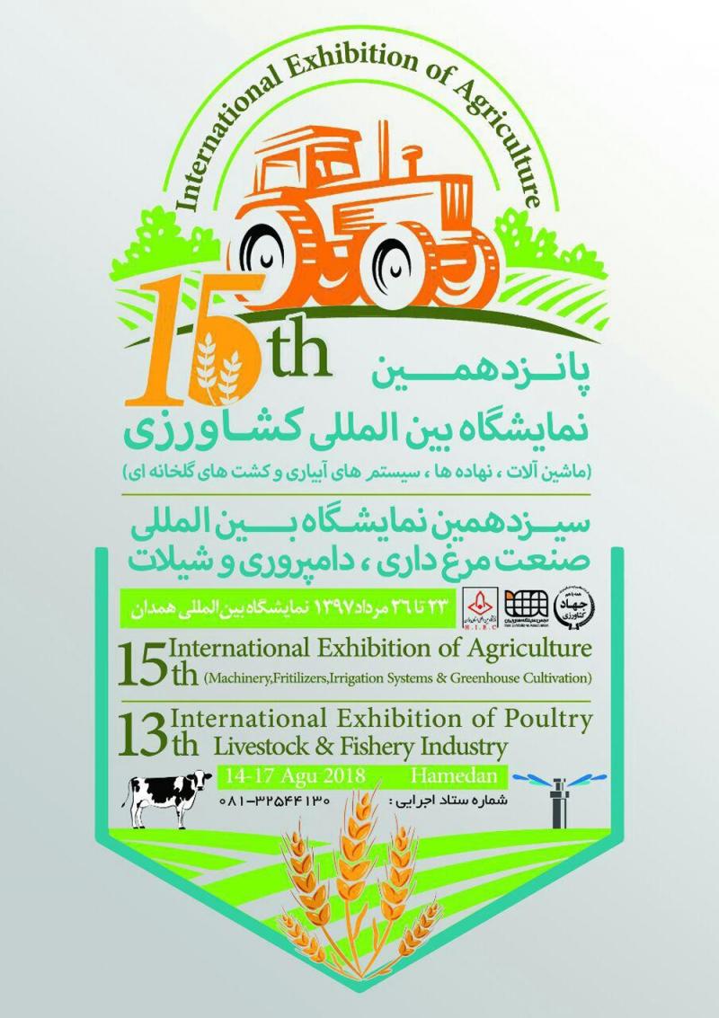 نمایشگاه کشاورزی همدان 97