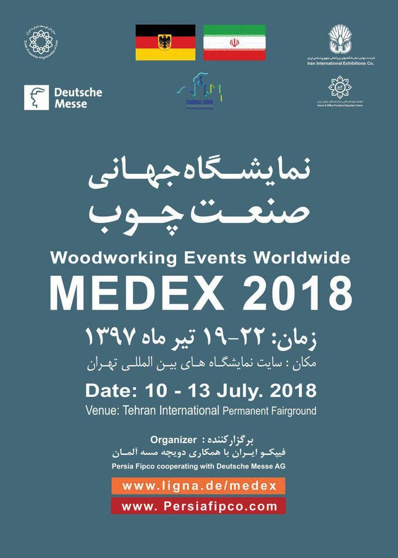 نمایشگاه مدکس تهران 97