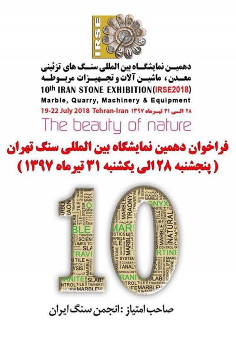 نمایشگاه سنگ های تزیینی تهران 97
