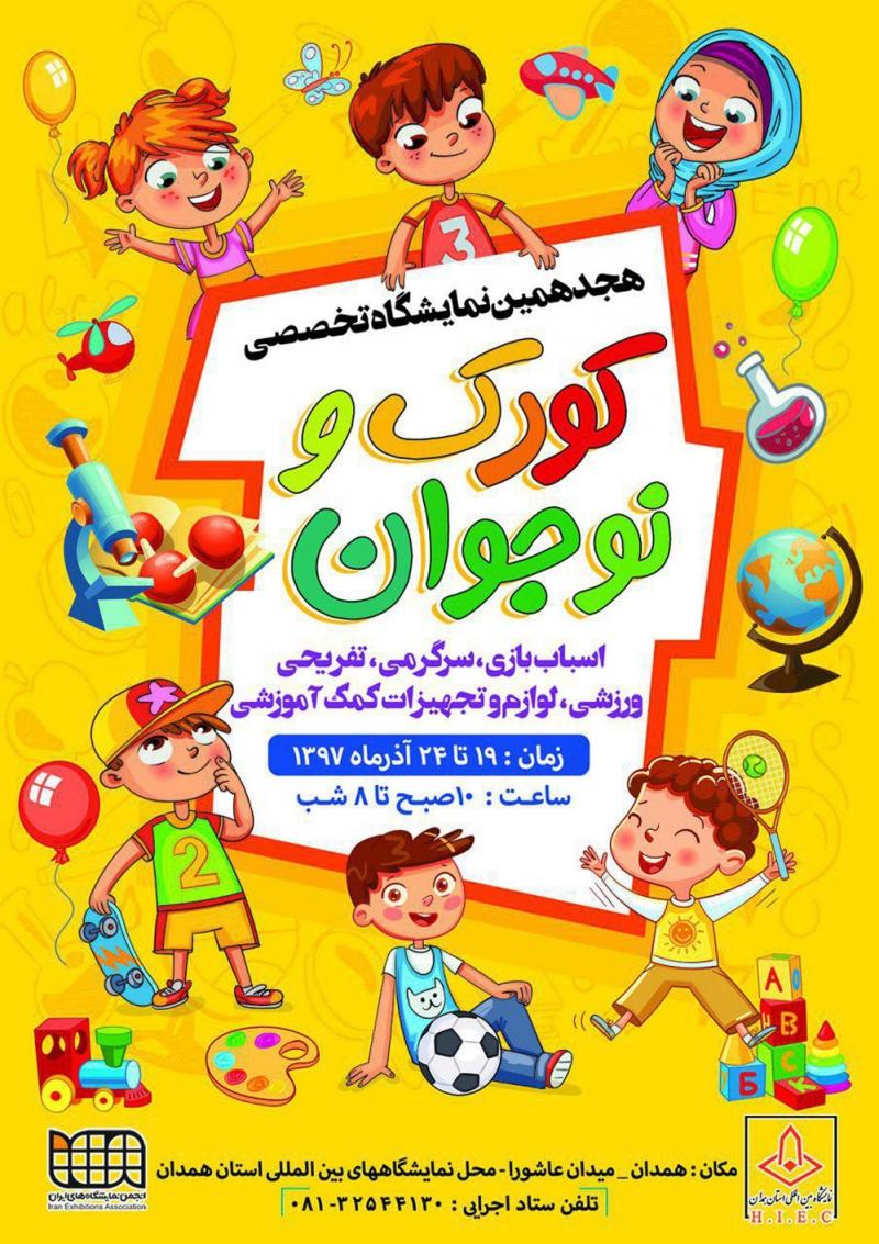 نمایشگاه کودک و نوجوان، اسباب بازی، سرگرمی، لوازم و تجهیزات کمک آموزشی همدان 97