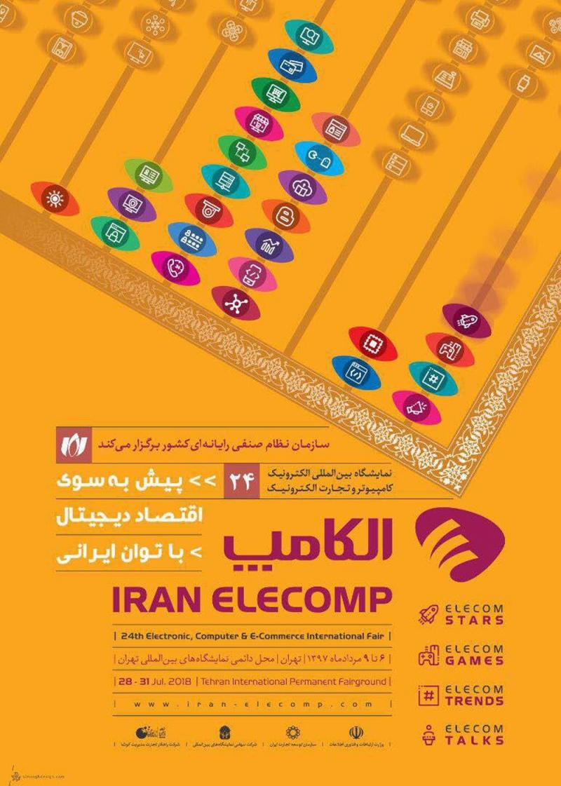 نمایشگاه الکامپ تهران 97
