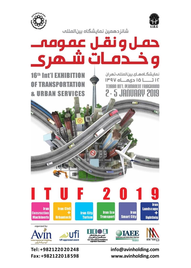 نمایشگاه حمل و نقل و خدمات شهری تهران 97