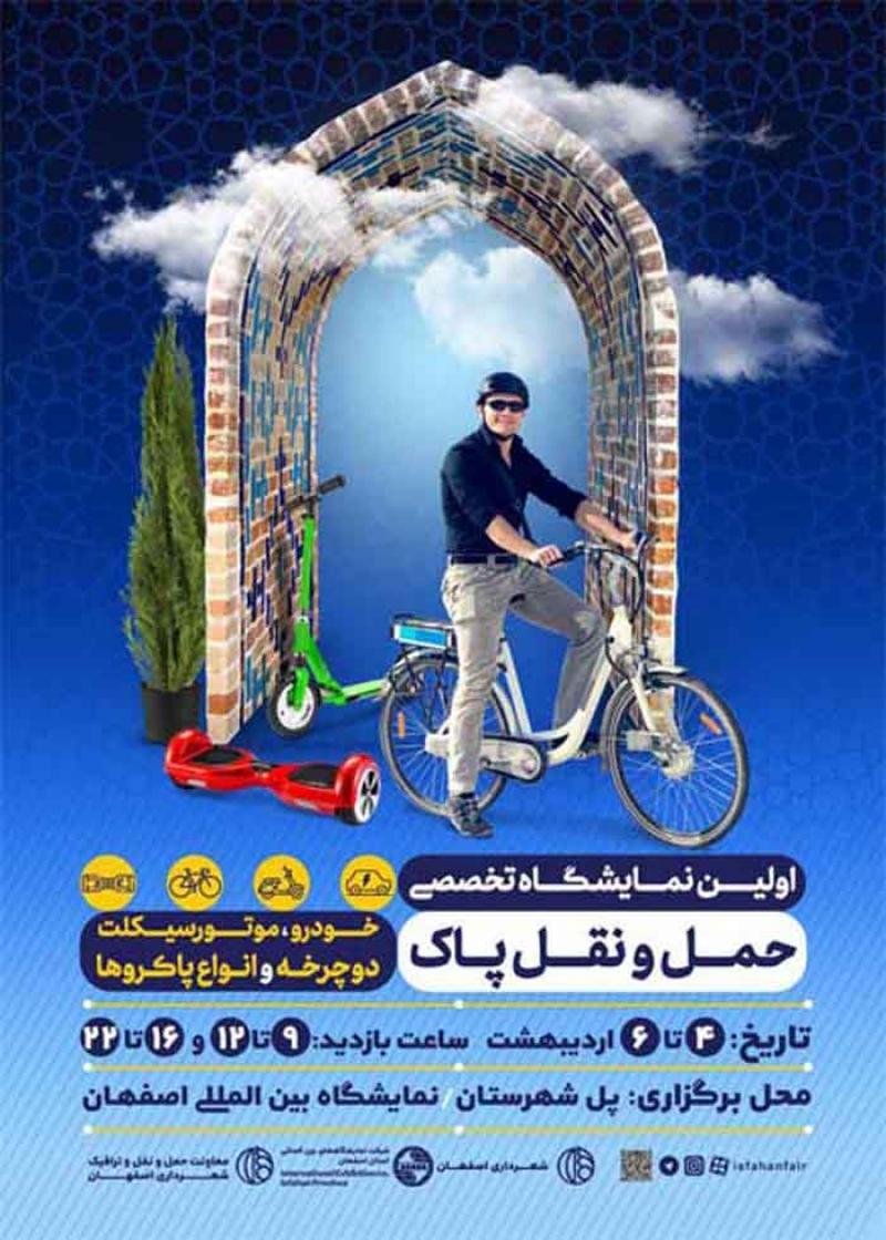 نمایشگاه حمل و نقل پاک اصفهان 97
