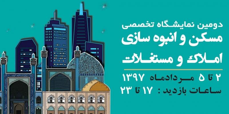 نمایشگاه مسکن و انبو سازی، املاک و مستغلات اصفهان 97 دومین دوره
