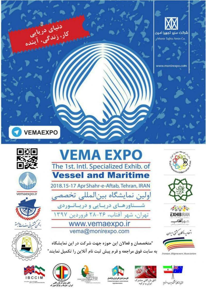 نمایشگاه شناورهای دریایی و دریانوردی شهر آفتاب تهران 97