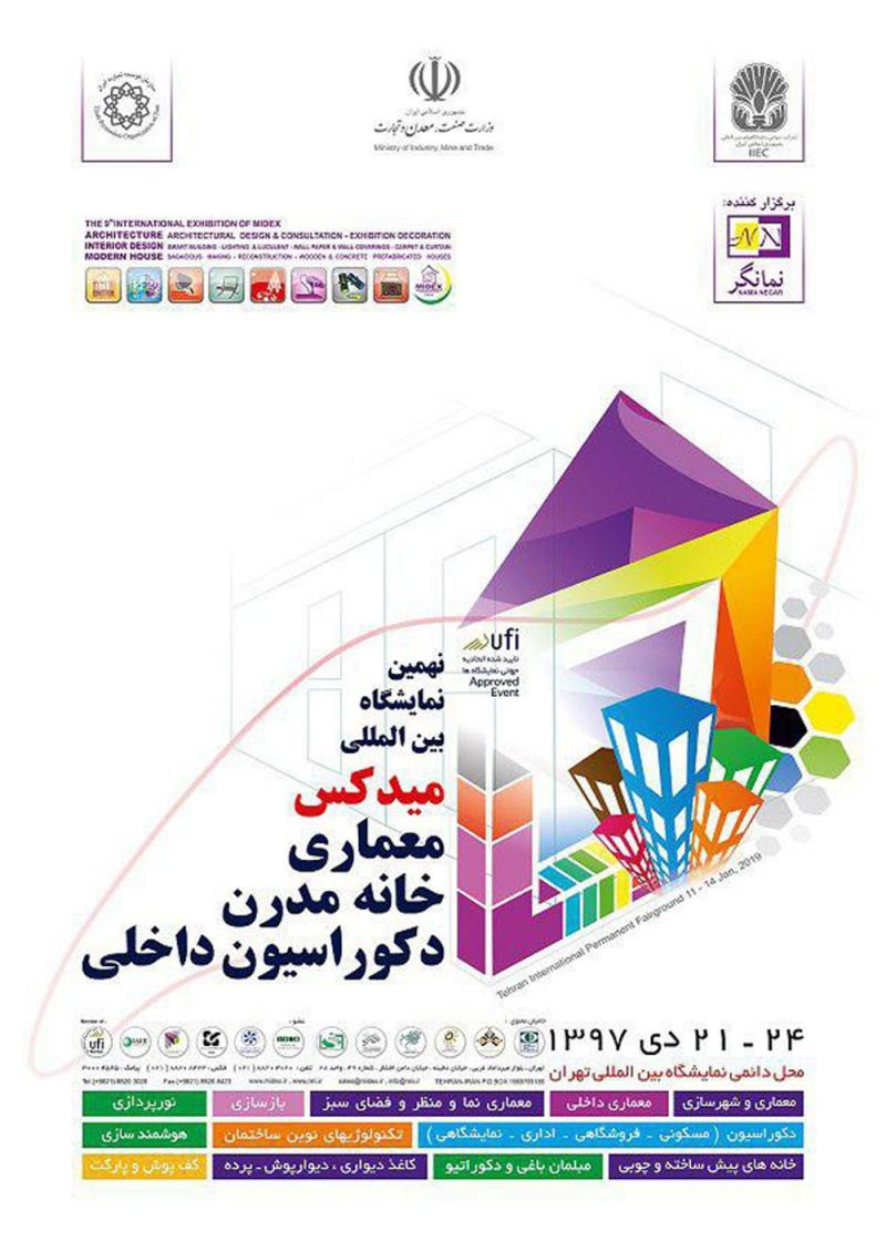 نمایشگاه میدکس تهران 97