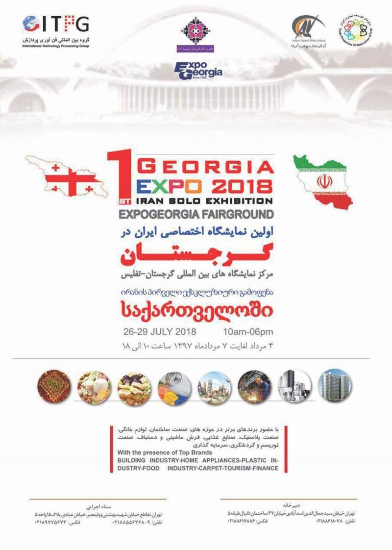 نمایشگاه اختصاصی ایران تفلیس گرجستان 2018