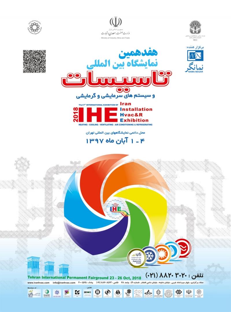 نمایشگاه تاسیسات تهران 97