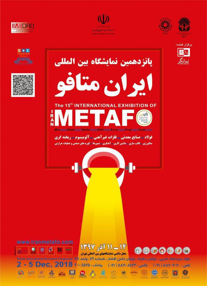نمایشگاه ایران متافو تهران 97