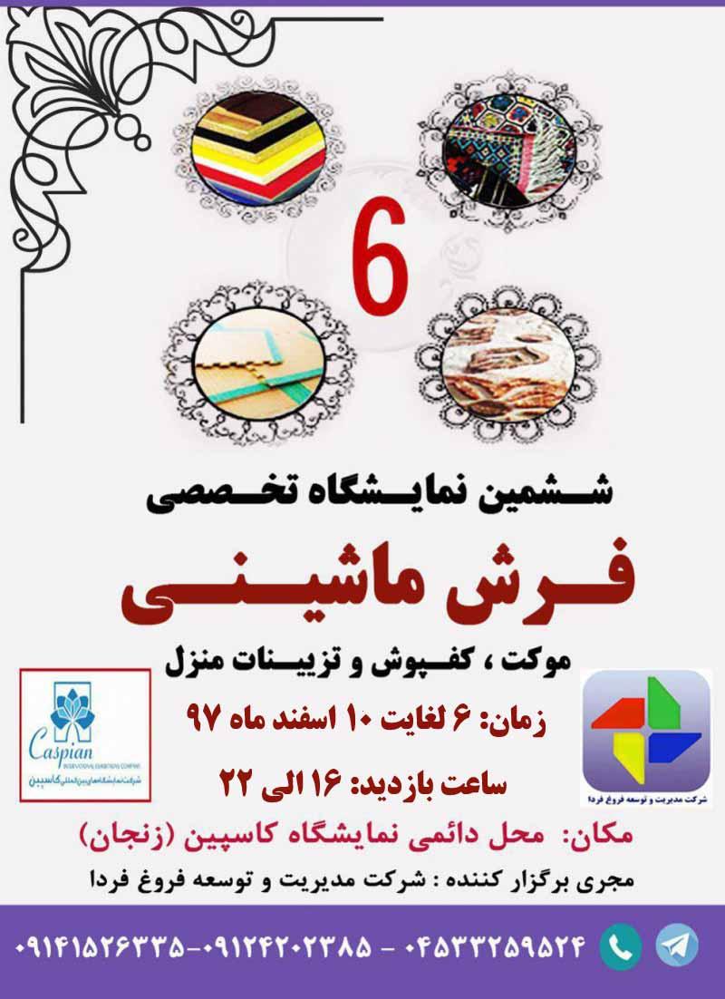 نمایشگاه فرش ماشینی، موکت، کفپوش و تزیینات منزل زنجان 97