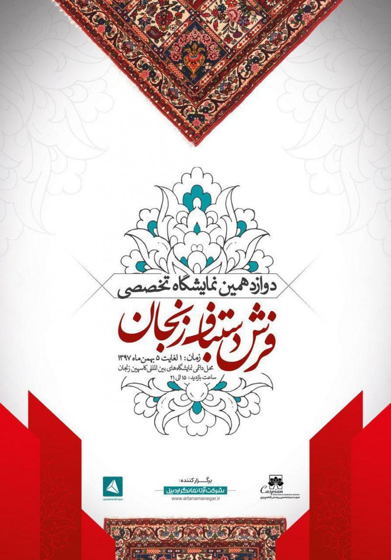 نمایشگاه فرش دستباف و تابلو فرش زنجان 97