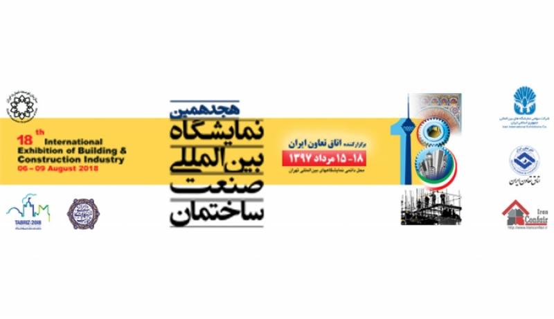 نمایشگاه ساختمان تهران 97