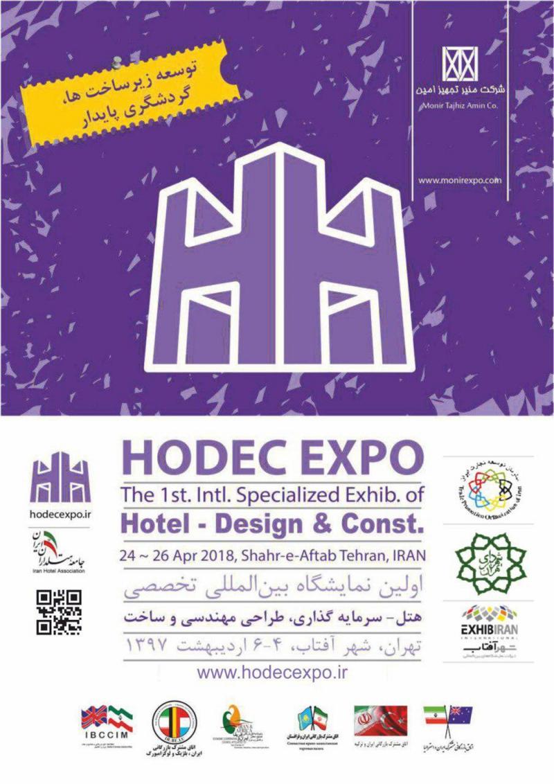 نمایشگاه هتل، سرمایه گذاری، طراحی مهندسی و ساخت شهر آفتاب تهران 97