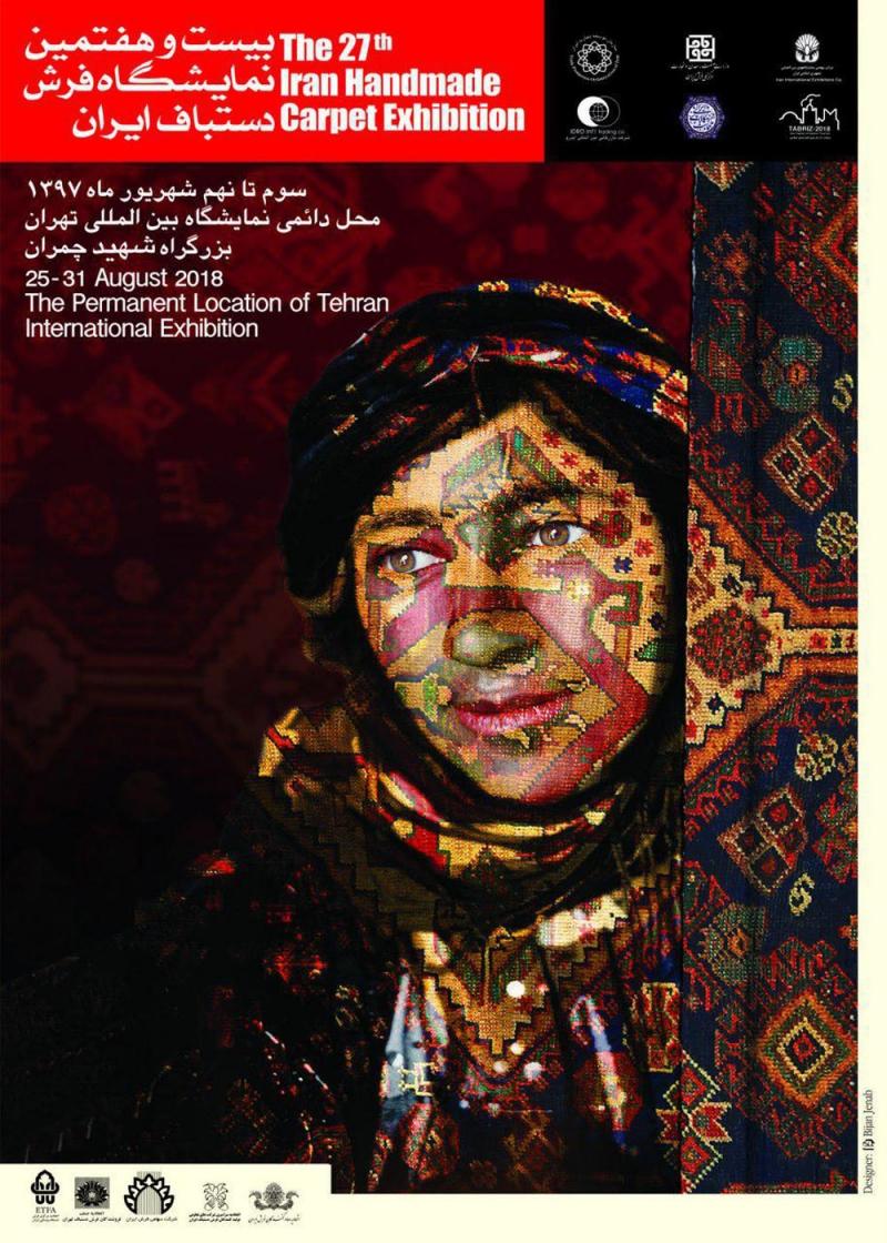 نمایشگاه فرش دستباف تهران 97
