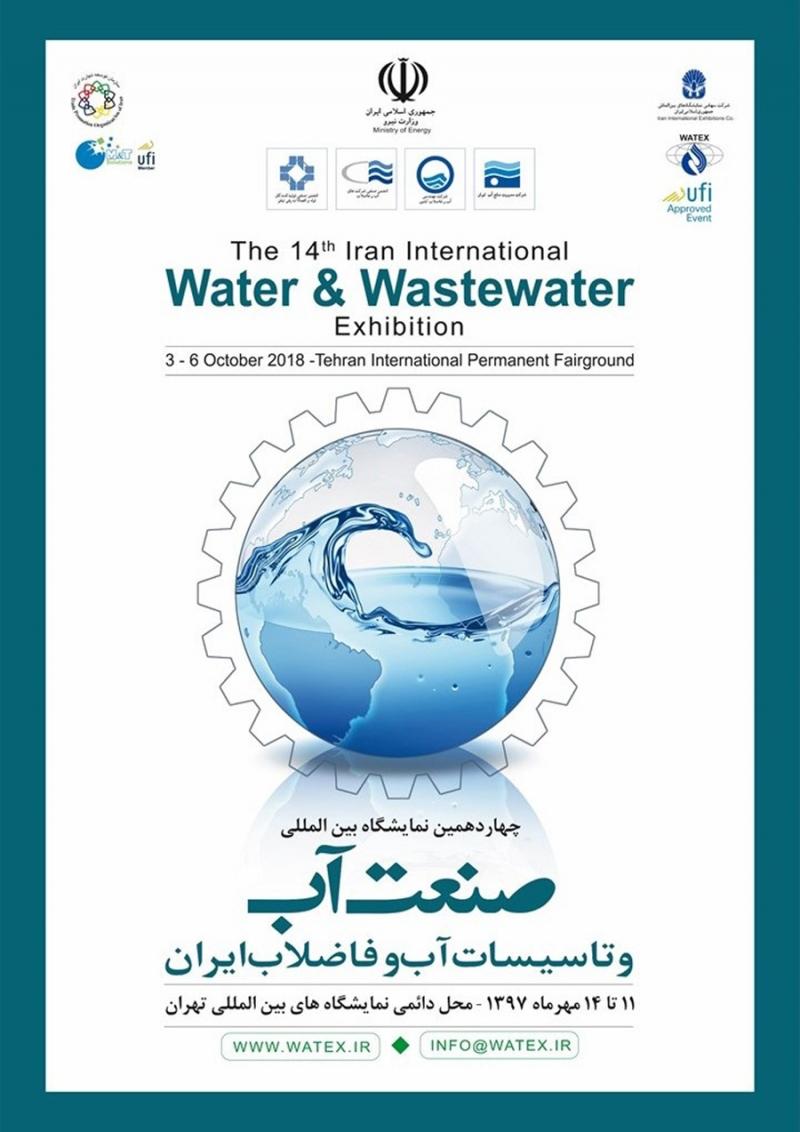 نمایشگاه تاسیسات آب و فاضلاب تهران 97