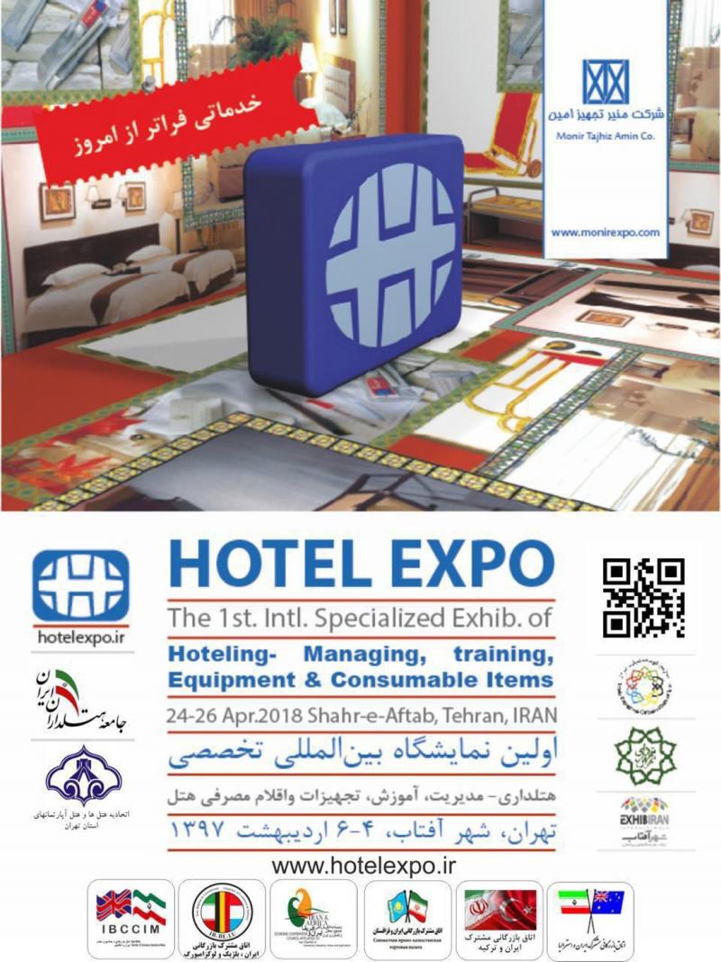 نمایشگاه هتلداری، مدیریت، آموزش، تجهیزات و اقلام مصرفی هتل شهر آفتاب تهران 97