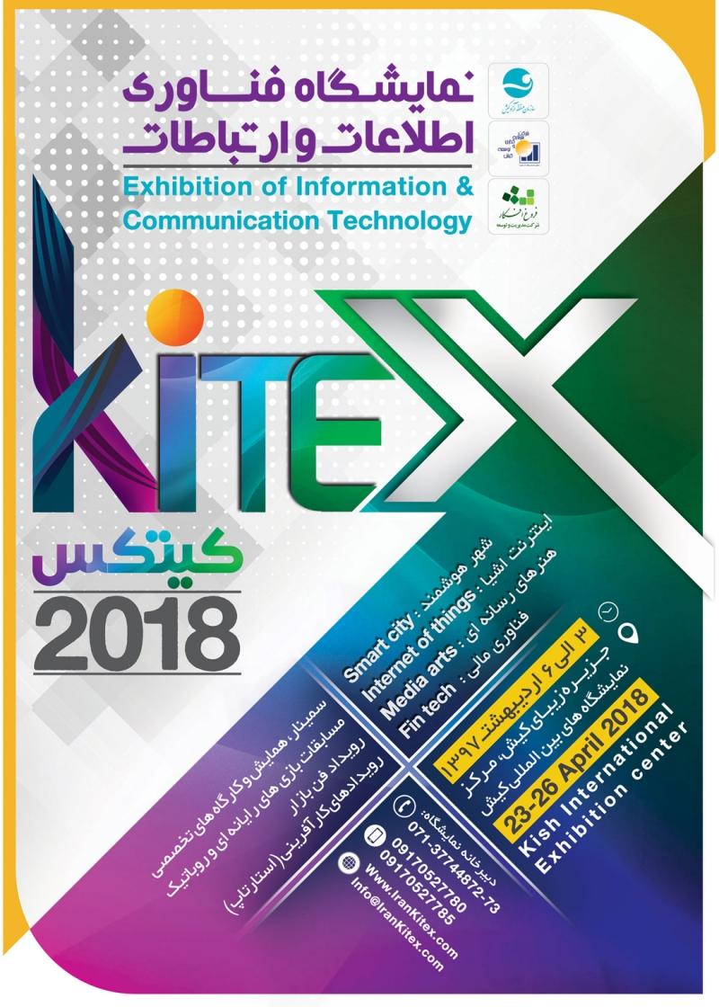 نمایشگاه فناوری اطلاعات و ارتباطات کیش 97